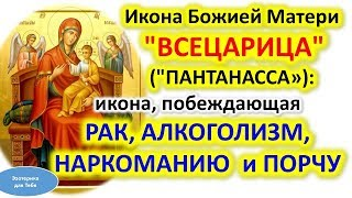 Икона Божией Матери 'Всецарица' ('Пантанасса»): побеждающая рак, алкоголизм, наркоманию и порчу