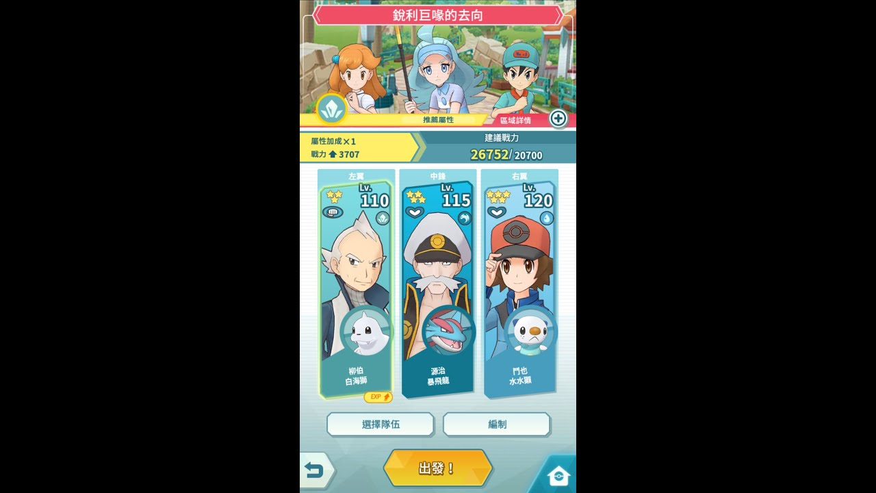 《寶可夢大師|Pokemon Masters》白海獅滴晶 - 活動單隊 EX AUTO 速刷 - YouTube
