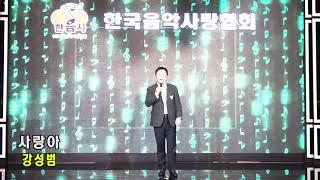 강성범 - 사랑아 / 한국음악사랑협회 송년공연 (시어터…