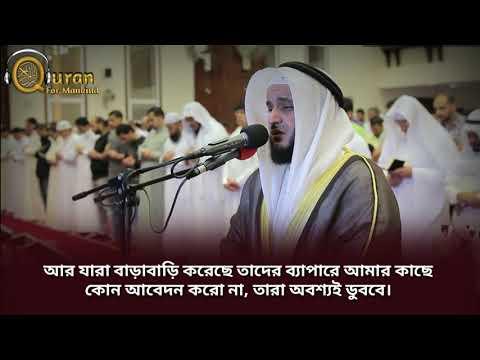 Shurah Hud 25-49 verse  Mishary rashid al afasy Bangla