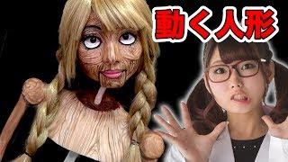 【アート】恐怖!動く木目人形トリックアートやってみた!/Halloween Makeup Tutorial【簡単】