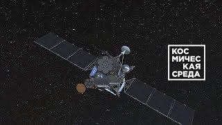 Космическая среда № 256 от 23 октября 2019 года