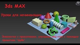 3ds MAX для новичков. Что нам стоит дом построить (урок 4).