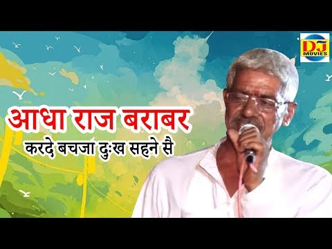 आधा राज बराबर करदे बचजा दुःख सहने सै    Virender Bhati Hit Ragni    Bhogpur Ragni 2018    DJ Movies