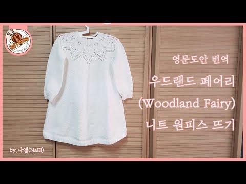 영문 도안 번역! 아기 니트 원피스 뜨기(Woodland Fairy by DROPS Design)