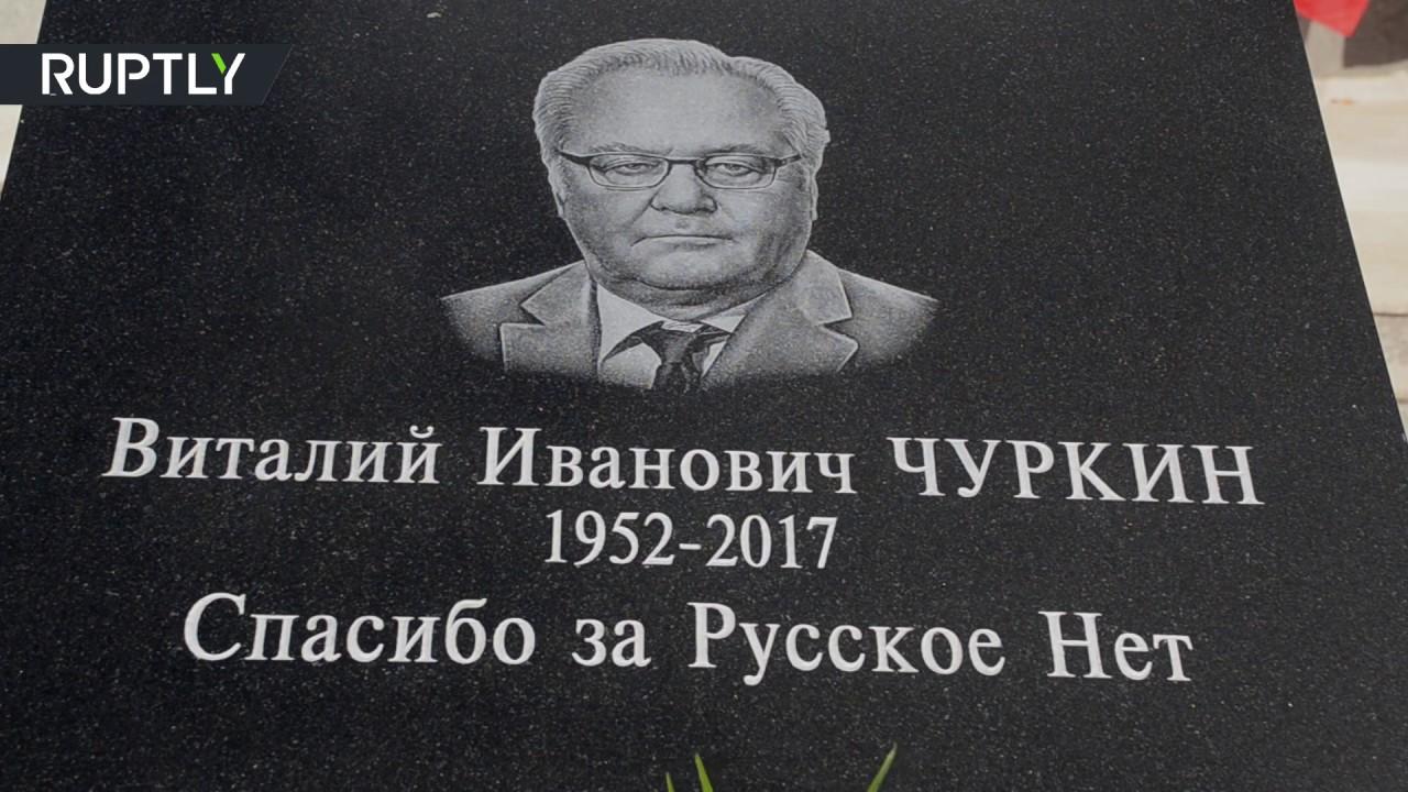В Сербии открыли памятник Виталию Чуркину