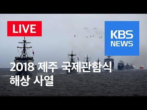 [LIVE/다시보기] 2018 대한민국 해군 국제관함식 [1부]