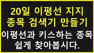 20일선 눌림목 매매 검색기 만들어봅시다 대형주 20일…