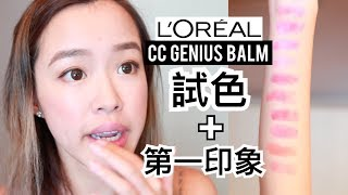 Video L'Oréal CC Genius Balm 💄 試色+第一印象 download MP3, 3GP, MP4, WEBM, AVI, FLV Desember 2017