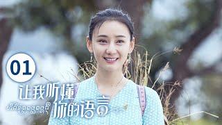 《让我听懂你的语言》 第1集 徐浩宁对玉波一见钟情(主演:邱泽、陆怡璇)| CCTV电视剧 thumbnail
