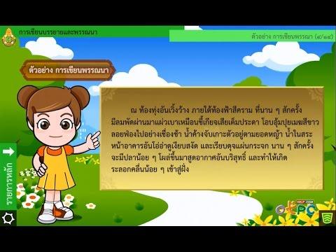 การเขียนบรรยาย และพรรณา - สื่อการเรียนการสอน ภาษาไทย ม.2