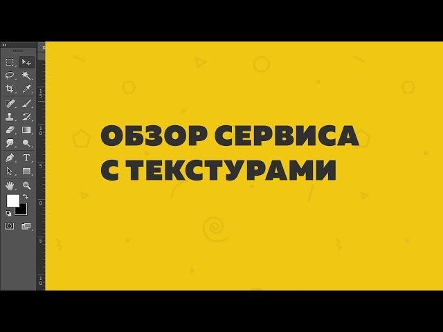 ОБЗОР СЕРВИСА С БЕСПЛАТНЫМИ ТЕКСТУРАМИ