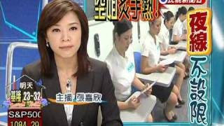 2010-05-20-華航招考空姐引爭議 張嘉欣