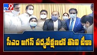 YS Jagan launches Covid-19 vaccination drive in Vijayawada - TV9