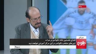 WARZISH: Professional Taekwondo Center Opens In Herat