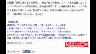 宮沢りえ・藤木直人・蜷川幸雄「海辺のカフカ」ニューヨークで上演! 大...