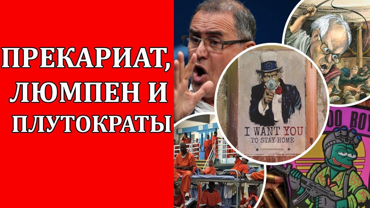 Владимир Овчинский: Американская «революция» 2020