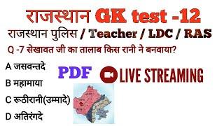 Rajasthan GK -12 // राजस्थान gk test // Rajasthan police GK // RAS mock test // LDC // GK