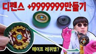 레벨99 병맛 디펜스!! 테이프 레퀴엠 탄생 (뽑기 드라이버도 있어요ㅠㅠ) [대문밖장난감]