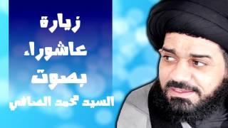 زيارة عاشوراء بصوت حزين بصوت السيد محمد الصافي - Ziyarat Ashura