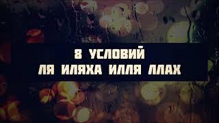 8 условий ля иляха илля Ллах ¦¦ Абу Яхья Крымский