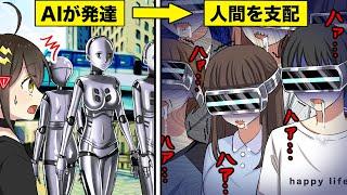 10年後確実に起きること【アニメ】【漫画動画】