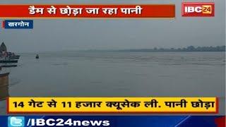 Khargone Monsoon News : उफान पर Narmada River   Dam से छोड़ा जा रहा पानी