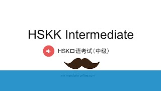 Introduction to HSKK Intermediate - Chinese Oral Test Introduction