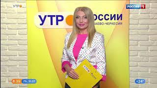Утро России. Карачаево-Черкесия 31.07.2020