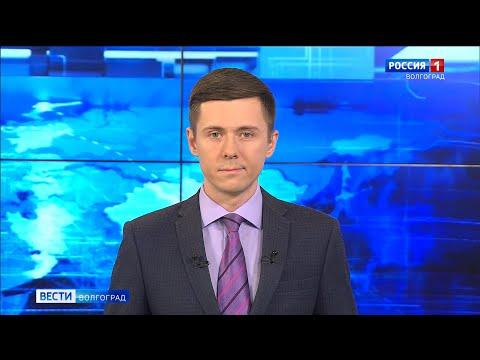 Вести-Волгоград. Выпуск 04.03.20 (20:45)