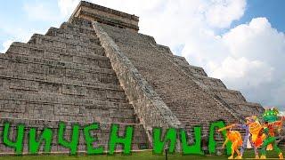 Чичен-Ица - Мексика. MyWay(Чичен Ица - Мексика. MyWay Чичен-Ица древний город, основанный индейцами Майя в VI веке. Пирамиды Чичен-Ица —..., 2016-01-22T19:00:37.000Z)