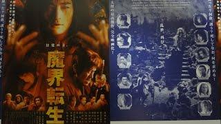 魔界転生 2003 映画チラシ eiga chirashi 2003年4月26日公開 【映画鑑賞...
