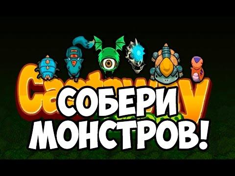 СОБЕРИ МОНСТРОВ!
