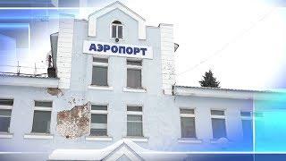 видео: Ход реконструкции аэропорта