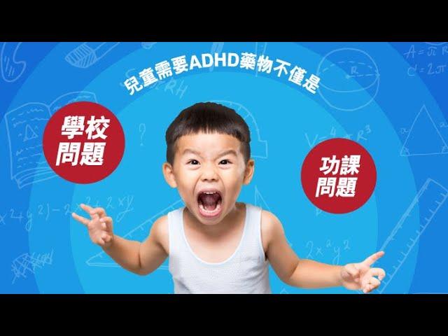 ADHD兒童應否有「藥物假期」?