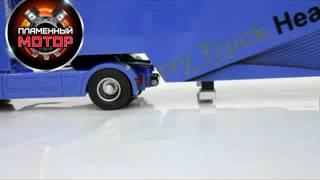 Грузовик-трейлер радиоуправляемый Mercedes Benz Actros