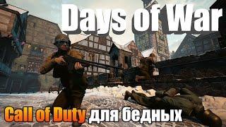 Обзор Days of War | Вот пуля просвистела и ага | Первый взгляд
