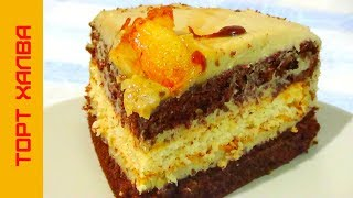 """Необычный Вкусный Торт """"Халва"""""""