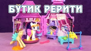Обзор игрового набора My Little Pony - Бутик Рерити