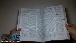 Книга по ремонту Киа Спортейдж (Kia Sportage)