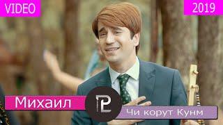 Михаил/Чи корут кунм /2019/ Mihail/Chi kort kunm/2019