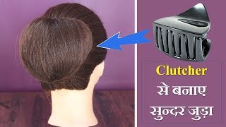easy everyday juda hairstyle with using clutcher || juda hairstyle || simple hairstyle || hairstyle