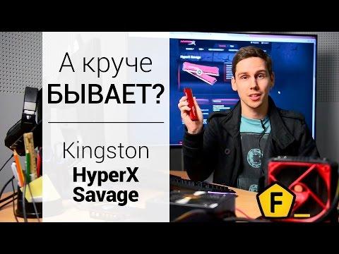 Обзор оперативной памяти Kingston HyperX Savage