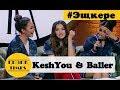 KeshYou & Baller Эщкере|Сиситай|Қызық Times| Толық Интервью