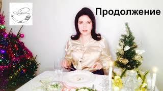 Урок столового этикета: новогодние салаты. Часть 2. Едим по-французски и по-русски
