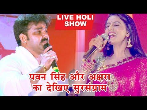 Pawan Singh और Akshra ने होली में स्टेज हिला दिया 2018 - holi MangalMilan - Bhojpuri Stage Show
