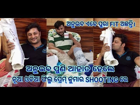 Once Again ANUBHAV MOHANTY Injured On New...