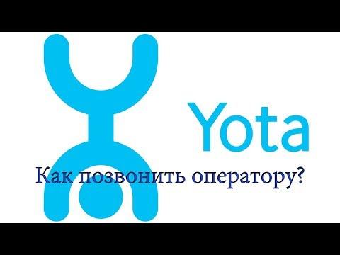 Как позвонить в yota оператору