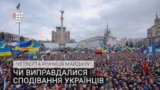 Четверта річниця Майдану: чи виправдалися сподівання українців