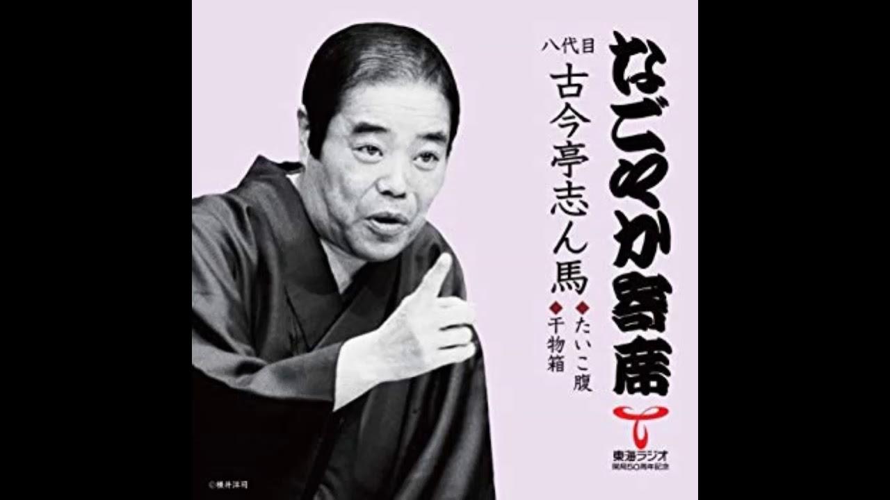 八代目古今亭志ん馬「干物箱」 - YouTube